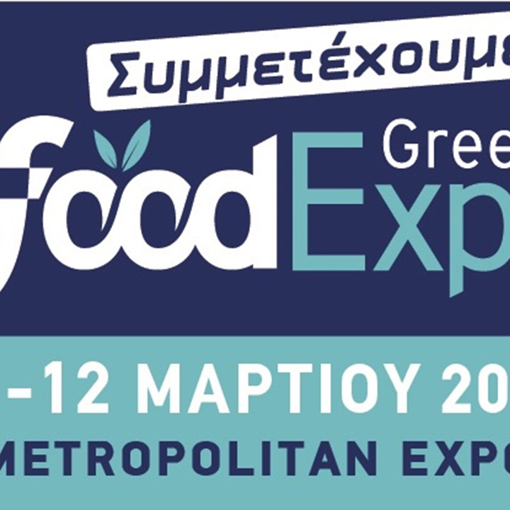 Eva's Walk participates at Greece FoodExpo 2018